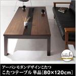 【単品】こたつテーブル 80×120cm【GWILT FK】ブラック アーバンモダンデザイン【GWILT FK】グウィルト エフケー