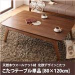 【単品】こたつテーブル 80×120cm【Lumikki FK】ウォールナットブラウン 天然木ウォールナット材 北欧デザイン【Lumikki FK】ルミッキ エフケー