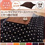 【単品】こたつ掛け布団 正方形 ドット柄 チョコレートブラウン 2柄×7色×2タイプから選べる! スーパーマイクロフリースリバーシブルこたつ掛け布団 ベーシック