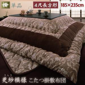 【単品】こたつ掛け布団 4尺長方形 ブラウン 更紗模様こたつ布団 掛け単品の詳細を見る