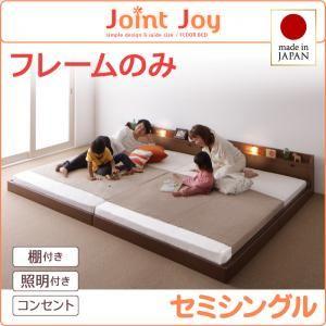 連結ベッド セミシングル【JointJoy】【フレームのみ】ブラック 親子で寝られる棚・照明付き連結ベッド【JointJoy】ジョイント・ジョイ - 拡大画像
