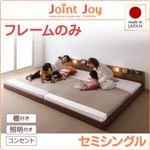 連結ベッド セミシングル【JointJoy】【フレームのみ】ブラウン 親子で寝られる棚・照明付き連結ベッド【JointJoy】ジョイント・ジョイ