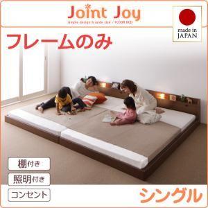 連結ベッド シングル【JointJoy】【フレームのみ】ブラウン 親子で寝られる棚・照明付き連結ベッド【JointJoy】ジョイント・ジョイ - 拡大画像