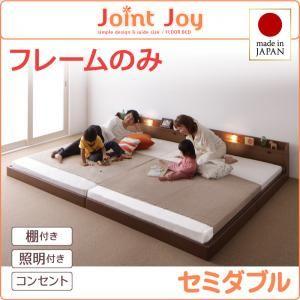 連結ベッド セミダブル【JointJoy】【フレームのみ】ブラウン 親子で寝られる棚・照明付き連結ベッド【JointJoy】ジョイント・ジョイの詳細を見る