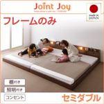 連結ベッド セミダブル【JointJoy】【フレームのみ】ブラウン 親子で寝られる棚・照明付き連結ベッド【JointJoy】ジョイント・ジョイ