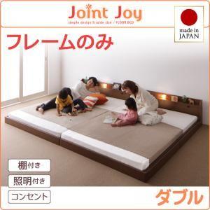 連結ベッド ダブル【JointJoy】【フレームのみ】ホワイト 親子で寝られる棚・照明付き連結ベッド【JointJoy】ジョイント・ジョイ - 拡大画像