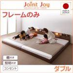 連結ベッド ダブル【JointJoy】【フレームのみ】ホワイト 親子で寝られる棚・照明付き連結ベッド【JointJoy】ジョイント・ジョイ