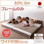 連結ベッド ワイドキング180【JointJoy】【フレームのみ】ホワイト 親子で寝られる棚・照明付き連結ベッド【JointJoy】ジョイント・ジョイ