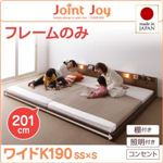 連結ベッド ワイドキング190【JointJoy】【フレームのみ】ホワイト 親子で寝られる棚・照明付き連結ベッド【JointJoy】ジョイント・ジョイ