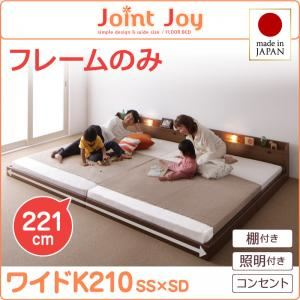 連結ベッド ワイドキング210【JointJoy】【フレームのみ】ホワイト 親子で寝られる棚・照明付き連結ベッド【JointJoy】ジョイント・ジョイ - 拡大画像