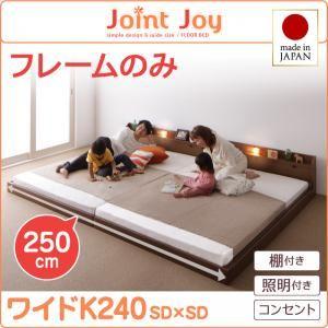 連結ベッド ワイドキング240【JointJoy】【フレームのみ】ホワイト 親子で寝られる棚・照明付き連結ベッド【JointJoy】ジョイント・ジョイ - 拡大画像