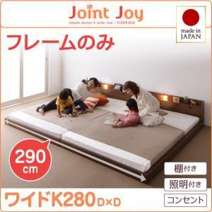 連結ベッド ワイドキング280【JointJoy】【フレームのみ】ホワイト 親子で寝られる棚・照明付き連結ベッド【JointJoy】ジョイント・ジョイ - 拡大画像