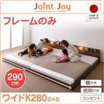 連結ベッド ワイドキング280【JointJoy】【フレームのみ】ホワイト 親子で寝られる棚・照明付き連結ベッド【JointJoy】ジョイント・ジョイ