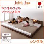連結ベッド シングル【JointJoy】【ボンネルコイルマットレス付き】ホワイト 親子で寝られる棚・照明付き連結ベッド【JointJoy】ジョイント・ジョイ