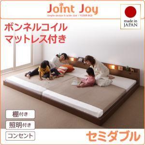 連結ベッド セミダブル【JointJoy】【ボンネルコイルマットレス付き】ブラウン 親子で寝られる棚・照明付き連結ベッド【JointJoy】ジョイント・ジョイ - 拡大画像