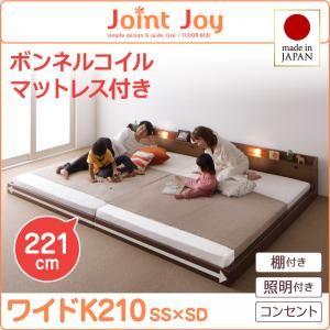 連結ベッド ワイドキング210【JointJoy】【ボンネルコイルマットレス付き】ホワイト 親子で寝られる棚・照明付き連結ベッド【JointJoy】ジョイント・ジョイ - 拡大画像