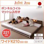 連結ベッド ワイドキング210【JointJoy】【ボンネルコイルマットレス付き】ホワイト 親子で寝られる棚・照明付き連結ベッド【JointJoy】ジョイント・ジョイ