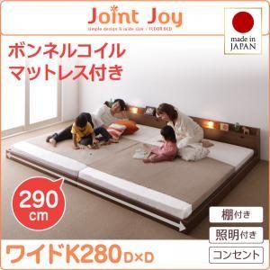 連結ベッド ワイドキング280【JointJoy】【ボンネルコイルマットレス付き】ホワイト 親子で寝られる棚・照明付き連結ベッド【JointJoy】ジョイント・ジョイ - 拡大画像