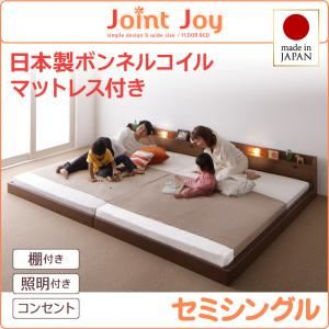 連結ベッド セミシングル【JointJoy】【日本製ボンネルコイルマットレス付き】ホワイト 親子で寝られる棚・照明付き連結ベッド【JointJoy】ジョイント・ジョイの詳細を見る