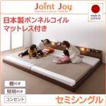 連結ベッド セミシングル【JointJoy】【日本製ボンネルコイルマットレス付き】ブラウン 親子で寝られる棚・照明付き連結ベッド【JointJoy】ジョイント・ジョイ