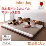 連結ベッド セミダブル【JointJoy】【日本製ボンネルコイルマットレス付き】ブラウン 親子で寝られる棚・照明付き連結ベッド【JointJoy】ジョイント・ジョイ