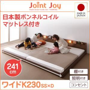 連結ベッド ワイドキング230【JointJoy】【日本製ボンネルコイルマットレス付き】ブラック 親子で寝られる棚・照明付き連結ベッド【JointJoy】ジョイント・ジョイ - 拡大画像