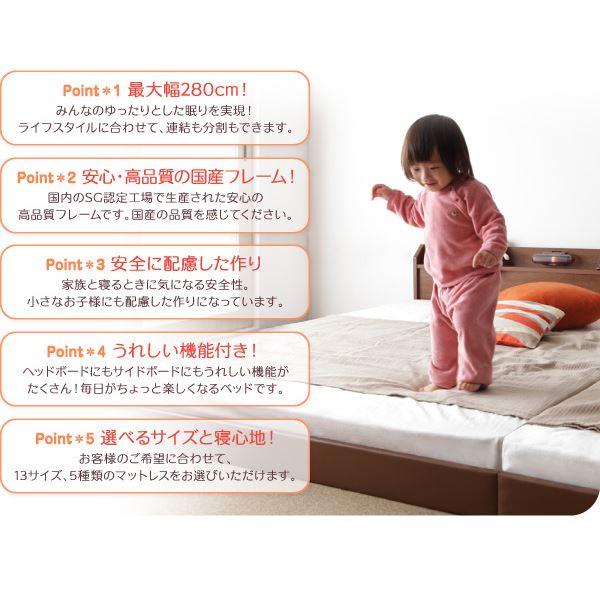 連結ベッド ワイドキング240【JointJoy】【日本製ボンネルコイルマットレス付き】の特徴