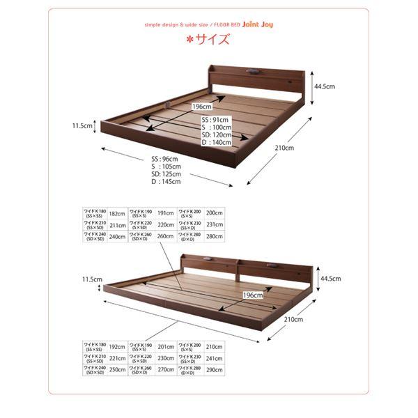 連結ベッド ワイドキング240【JointJoy】【日本製ボンネルコイルマットレス付き】のサイズ