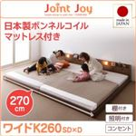 連結ベッド ワイドキング260【JointJoy】【日本製ボンネルコイルマットレス付き】ホワイト 親子で寝られる棚・照明付き連結ベッド【JointJoy】ジョイント・ジョイ