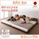 連結ベッド セミシングル【JointJoy】【ポケットコイルマットレス付き】ホワイト 親子で寝られる棚・照明付き連結ベッド【JointJoy】ジョイント・ジョイ