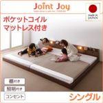 連結ベッド シングル【JointJoy】【ポケットコイルマットレス付き】ブラック 親子で寝られる棚・照明付き連結ベッド【JointJoy】ジョイント・ジョイ