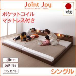 連結ベッド シングル【JointJoy】【ポケットコイルマットレス付き】ブラウン 親子で寝られる棚・照明付き連結ベッド【JointJoy】ジョイント・ジョイ