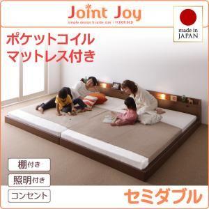 連結ベッド セミダブル【JointJoy】【ポケットコイルマットレス付き】ブラック 親子で寝られる棚・照明付き連結ベッド【JointJoy】ジョイント・ジョイの詳細を見る