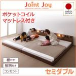 連結ベッド セミダブル【JointJoy】【ポケットコイルマットレス付き】ブラウン 親子で寝られる棚・照明付き連結ベッド【JointJoy】ジョイント・ジョイ