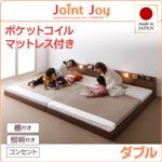 連結ベッド ダブル【JointJoy】【ポケットコイルマットレス付き】ブラウン 親子で寝られる棚・照明付き連結ベッド【JointJoy】ジョイント・ジョイ