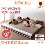 連結ベッド ワイドキング210【JointJoy】【ポケットコイルマットレス付き】ブラック 親子で寝られる棚・照明付き連結ベッド【JointJoy】ジョイント・ジョイ