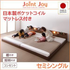 連結ベッド セミシングル【JointJoy】【日本製ポケットコイルマットレス付き】ブラウン 親子で寝られる棚・照明付き連結ベッド【JointJoy】ジョイント・ジョイ - 拡大画像