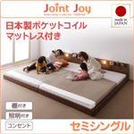 連結ベッド セミシングル【JointJoy】【日本製ポケットコイルマットレス付き】ブラウン 親子で寝られる棚・照明付き連結ベッド【JointJoy】ジョイント・ジョイ