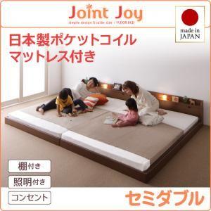 連結ベッド セミダブル【JointJoy】【日本製ポケットコイルマットレス付き】ブラック 親子で寝られる棚・照明付き連結ベッド【JointJoy】ジョイント・ジョイ - 拡大画像