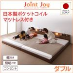 連結ベッド ダブル【JointJoy】【日本製ポケットコイルマットレス付き】ホワイト 親子で寝られる棚・照明付き連結ベッド【JointJoy】ジョイント・ジョイ