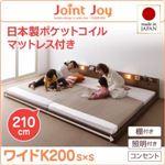 連結ベッド ワイドキング200【JointJoy】【日本製ポケットコイルマットレス付き】ホワイト 親子で寝られる棚・照明付き連結ベッド【JointJoy】ジョイント・ジョイ