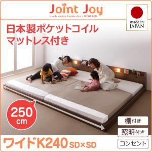 連結ベッド ワイドキングサイズ240cm【JointJoy】【日本製ポケットコイルマットレス付き】フレームカラー:ホワイト 親子で寝られる棚・照明付き連結ベッド【JointJoy】ジョイント・ジョイ