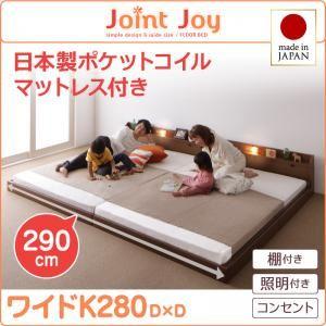 連結ベッド ワイドキング280【JointJoy】【日本製ポケットコイルマットレス付き】ブラウン 親子で寝られる棚・照明付き連結ベッド【JointJoy】ジョイント・ジョイの詳細を見る