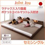 連結ベッド セミシングル【JointJoy】【天然ラテックス入日本製ポケットコイルマットレス付き】ホワイト 親子で寝られる棚・照明付き連結ベッド【JointJoy】ジョイント・ジョイ