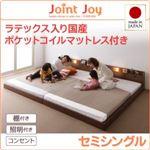 連結ベッド セミシングル【JointJoy】【天然ラテックス入日本製ポケットコイルマットレス付き】ブラウン 親子で寝られる棚・照明付き連結ベッド【JointJoy】ジョイント・ジョイ