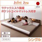 連結ベッド シングル【JointJoy】【天然ラテックス入日本製ポケットコイルマットレス付き】ブラウン 親子で寝られる棚・照明付き連結ベッド【JointJoy】ジョイント・ジョイ
