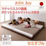 連結ベッド セミダブル【JointJoy】【天然ラテックス入日本製ポケットコイルマットレス付き】ブラック 親子で寝られる棚・照明付き連結ベッド【JointJoy】ジョイント・ジョイ