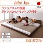 連結ベッド セミダブル【JointJoy】【天然ラテックス入日本製ポケットコイルマットレス付き】ブラウン 親子で寝られる棚・照明付き連結ベッド【JointJoy】ジョイント・ジョイ