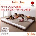 連結ベッド ダブル【JointJoy】【天然ラテックス入日本製ポケットコイルマットレス付き】ブラウン 親子で寝られる棚・照明付き連結ベッド【JointJoy】ジョイント・ジョイ