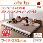 連結ベッド ワイドキング190【JointJoy】【天然ラテックス入日本製ポケットコイルマットレス付き】ブラック 親子で寝られる棚・照明付き連結ベッド【JointJoy】ジョイント・ジョイ